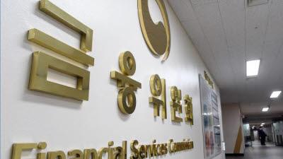 기업 ESG 정보 공개 의무화...금융위, '기업공시제도 개선방안' 추진