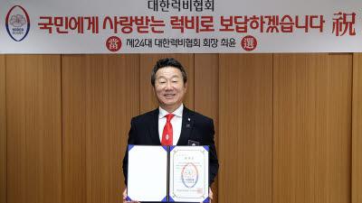 최윤 OK금융 회장, 제24대 대한럭비협회장 선출
