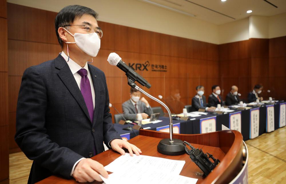 손병두 한국거래소 이사장이 모두발언 하고 있다.