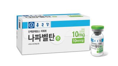 종근당, '나파벨탄' 코로나19 치료 효과 확인…이달 내 조건부 허가 신청