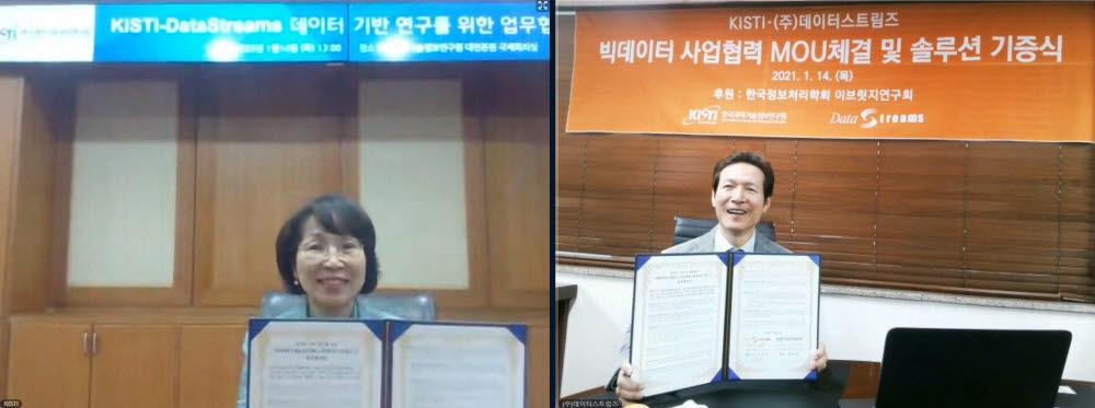 한국과학기술정보연구원과 데이터스트림즈는 데이터기반 연구 생태계 활성화를 위한 업무협약을 체결했다. 사진출처=한국과학기술정보연구원