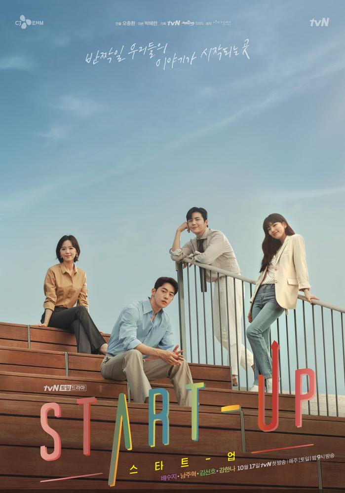 tvN드라마 스타트업 포스터.