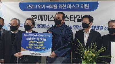 에이스텍스타일, 대한노인회에 코로나 예방 마스크 1만장 기증