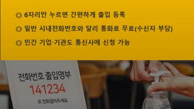 출입명부 대체 14대표번호, 신청주체·사용처 제한 없앤다
