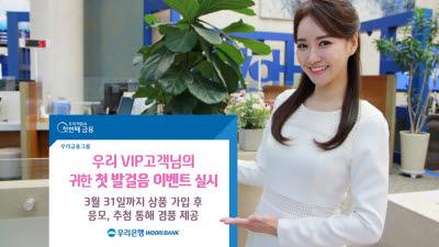 {htmlspecialchars(우리은행,'우리 VIP고객님의 귀한 첫 발걸음'이벤트)}