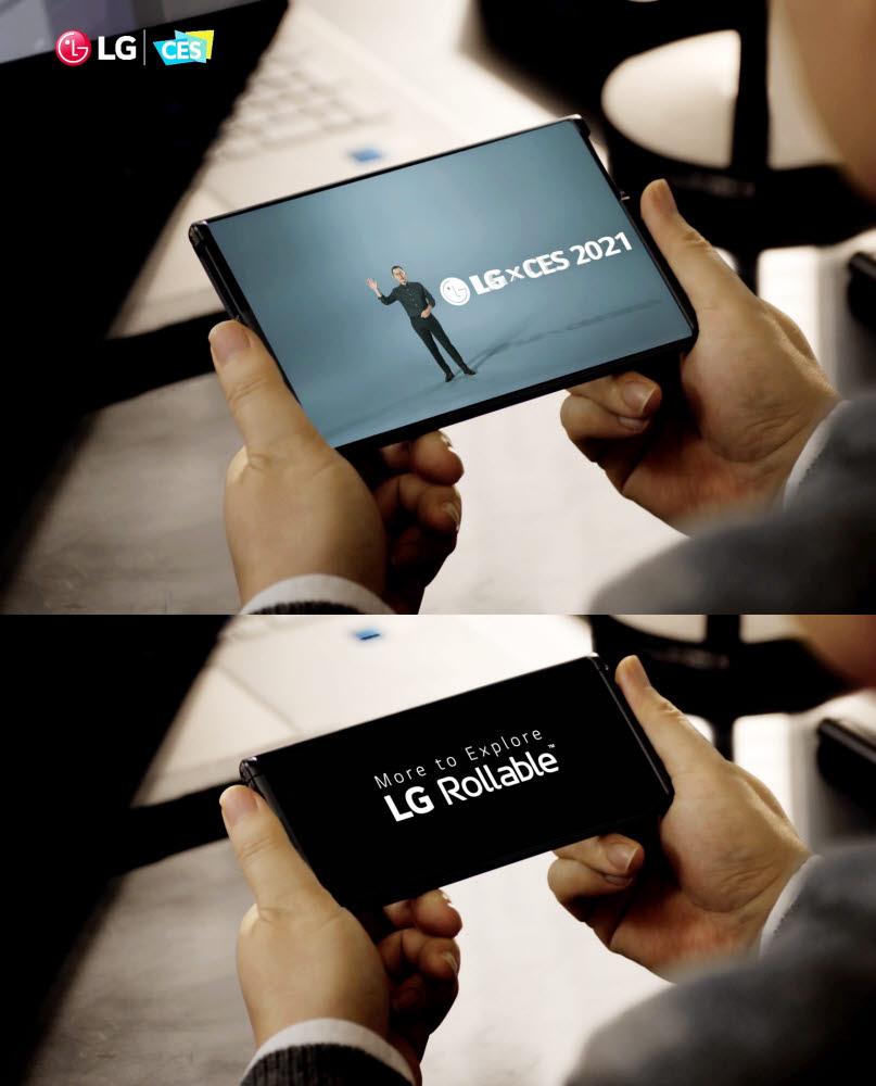 LG 롤러블