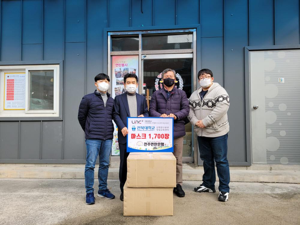 전북대 산학협력단 창업교육센터와 LINC+사업단이 지난 15일 전주 연탄은행(대표 윤국춘)에 마스크 1700장을 기부했다.