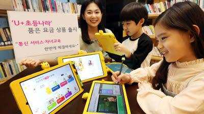 LG유플러스, 5G · LTE 무제한 요금 고객에 'U+초등나라' 무료 제공