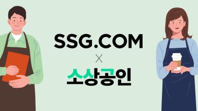 SSG닷컴, 소상공인과 설 명절 선물세트 기획전
