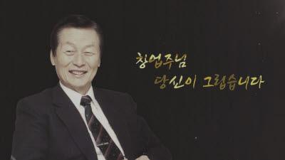 """신동빈 롯데 회장 """"아버지 그리워지는 날""""...故 신격호 명예회장 1주기"""