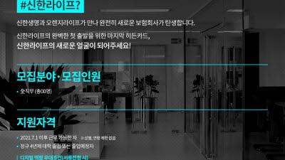 통합 신한라이프, 2021년 신입사원 공개채용 시행