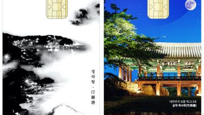 코나아이-삼척시, 카드형 지역화폐 '삼척사랑카드' 오늘 출시