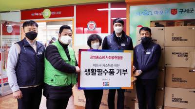 공영쇼핑, 마포 행복나눔 푸드마켓에 난방 히터기 기부