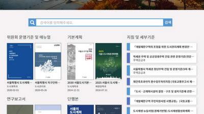 서울시, 도시·건축 정보 총망라 '디지털 아카이브' 구축