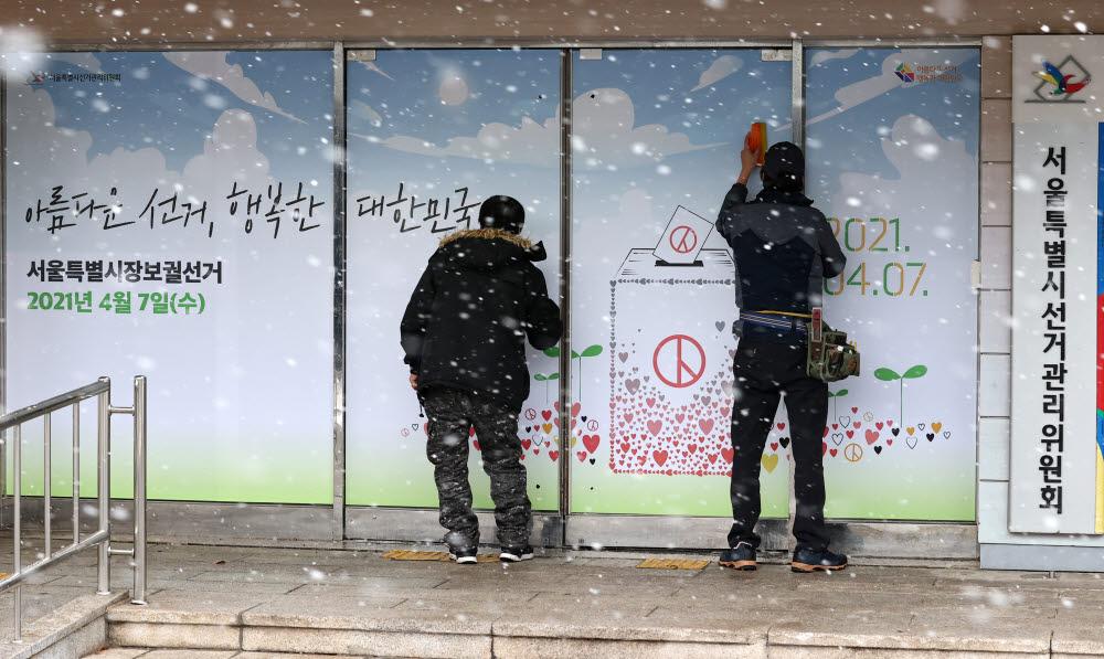 '아름다운 선거, 행복한 대한민국' 래핑작업