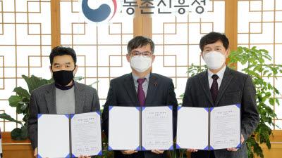 전북대 LINC+사업단-농촌진흥청-사회적경제대학협의회 업무협약 체결