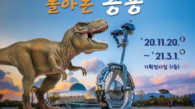 국립광주과학관, 3월 1일까지 공룡 특별전…다양한 이벤트
