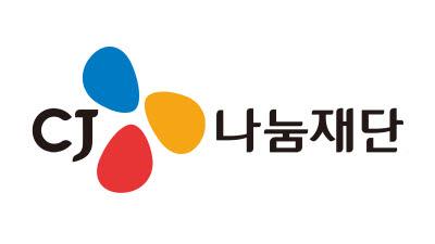 "CJ나눔재단 ""청년 취업·자립 응원""...신청자 모집 나서"