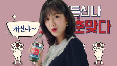 무학, '청춘맞나 청춘맞다' 유튜브 인기 광고영상 선정