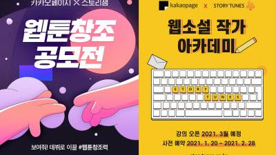{htmlspecialchars(카카오페이지·스토리잼, '2021 웹툰 창조 공모전' 개최)}
