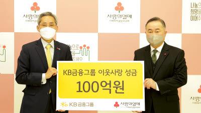 KB금융, 20년째 '희망 나눔 캠페인' 동참