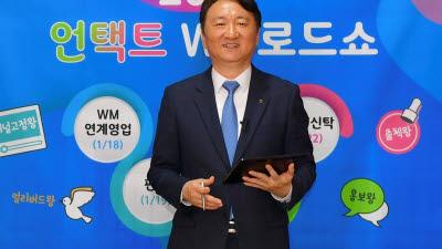 농협은행, 임직원 대상 자산관리 세미나 개최