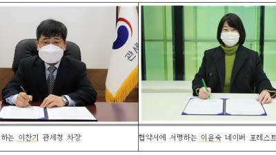 관세청-네이버, '해외 상품정보 제공 업무협약' 체결
