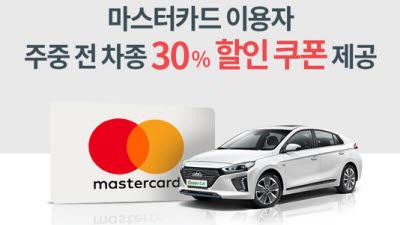 그린카, 마스터카드와 제휴…전 차종 '30%' 할인
