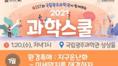 국립광주과학관-GIST, 20일 '지구온난화와 미세먼지' 과학스쿨 강연