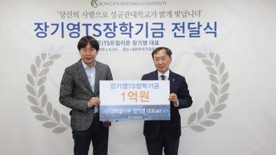 장기영 TS트릴리온 대표, 성균관대에 장학기금 1억원 기부