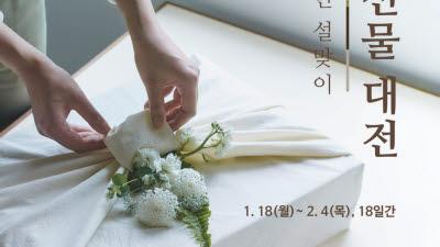 """풀무원 올가홀푸드 """"명품 먹거리 선물하세요""""...'설 선물세트' 판매"""