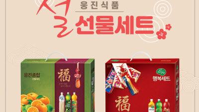 웅진식품, 설 맞아 '실속 음료 선물세트' 30종 판매