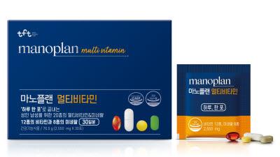 빙그레 '마노플랜', 멀티비타민 신제품 와디즈 펀딩 개시