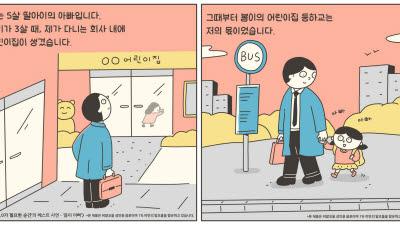 """오비맥주, """"카스 0.0가 필요해요""""...워킹대디 사연 일러스트 공개"""