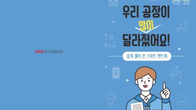 중기중앙회, 쉽게 풀어 쓴 스마트 공장 핸드북 발간