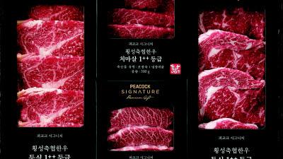 이마트·SSG닷컴, 고가 선물세트 매출 3배 이상 늘어