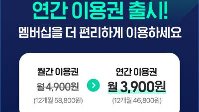 네이버플러스 멤버십, 4만8000원에 연간 가입 가능해져