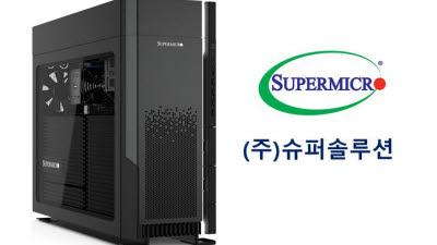 슈퍼솔루션, '슈퍼마이크로, CES 2021에서 64코어 서버급 워크스테이션 첫 선