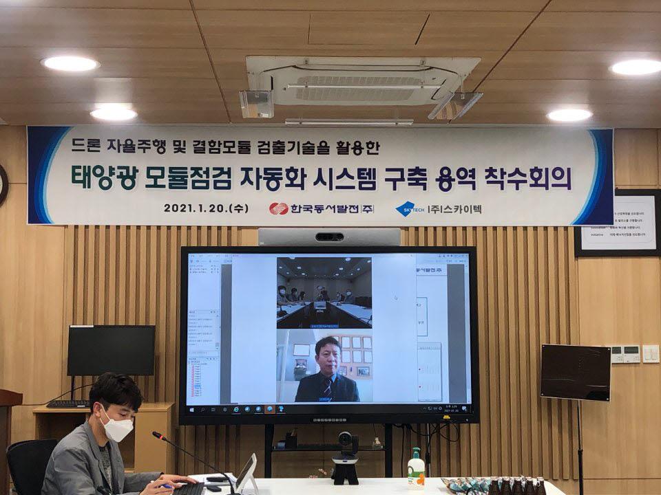 한국동서발전 디지털기술융합원과 스카이텍 관계자들이 태양광 모듈 점검 자동화 시스템 용역 착수회의를 비대면으로 진행하고 있다.