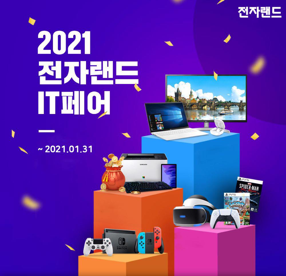 전자랜드 2021 전자랜드 IT 페어