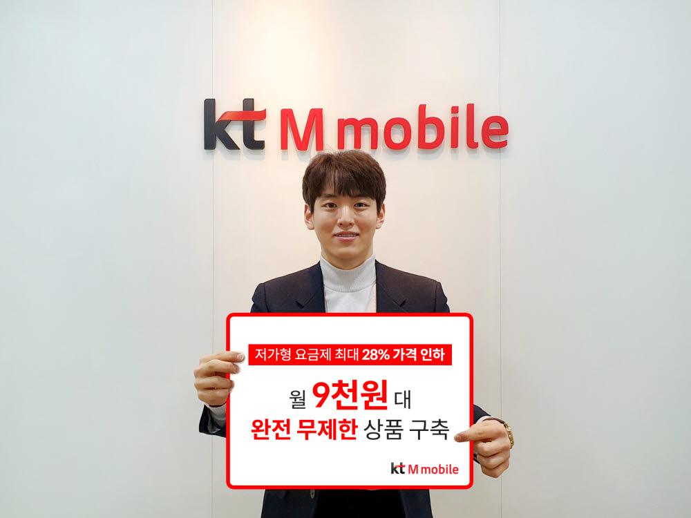 KT엠모바일이 1만원 미만 저가형 요금제 7종을 최대 28% 인하했다.