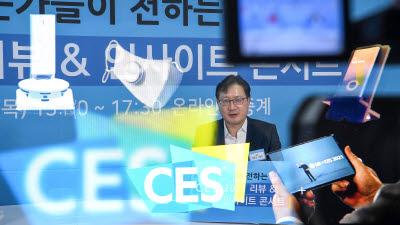 온라인으로 열린 CES2021 리뷰 & 인사이트 콘서트