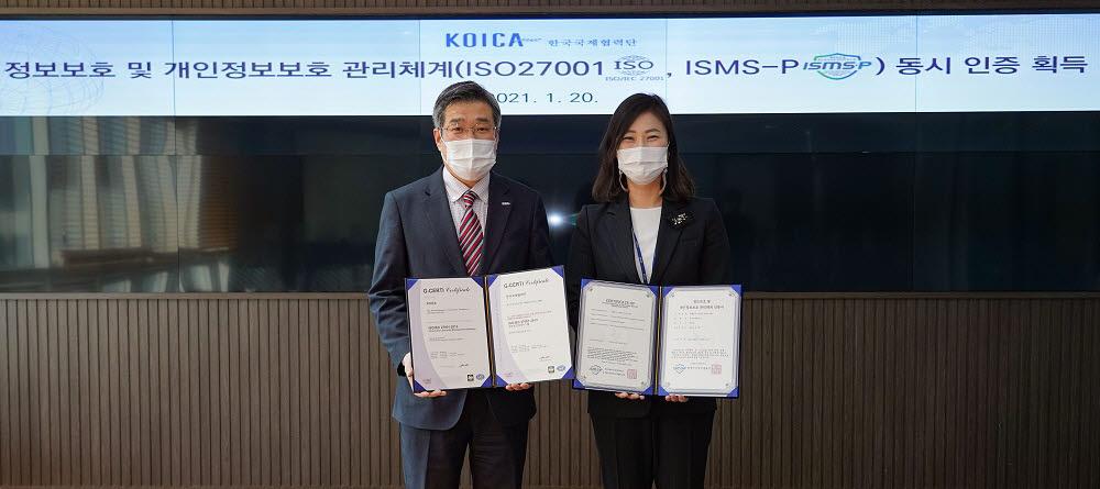 박재신(왼쪽) 코이카 사회적가치경영본부장과 이현정 정보화운영실장이 ISO/IEC27001과 ISMS-P 인증을 획득한 뒤 기념촬영했다. 코이카 제공