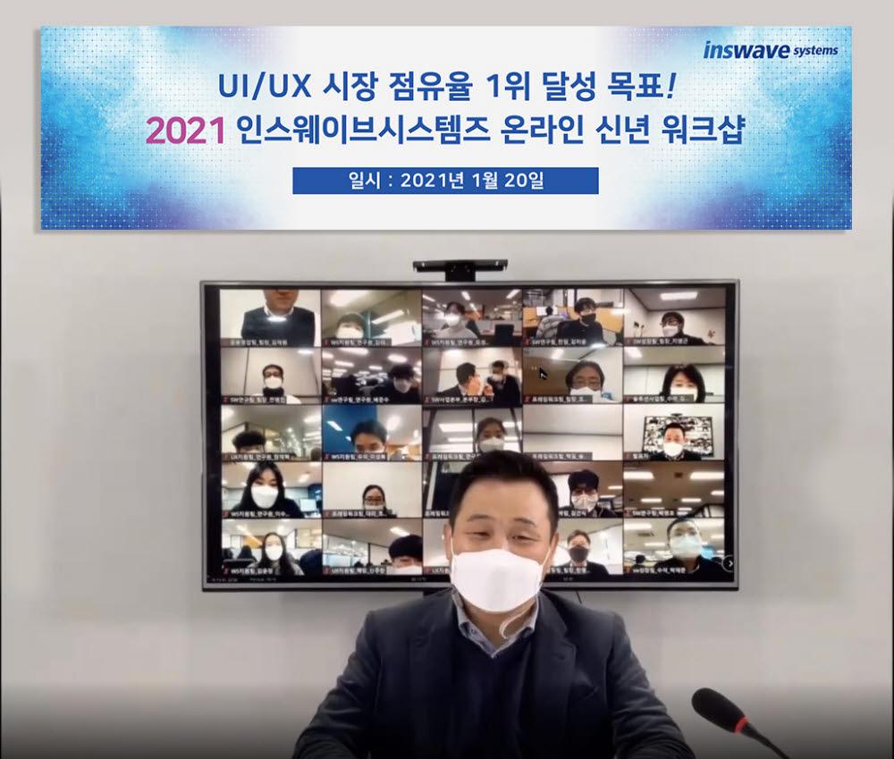 인스웨이브시스템즈, 올해 UI/UX 시장 점유율 1위 달성 목표...온라인 신년 워크샵 개최