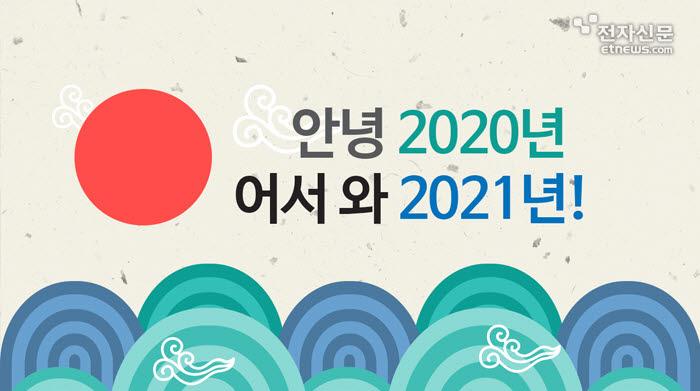 [모션그래픽]안녕 2020년, 어서 와 2021년