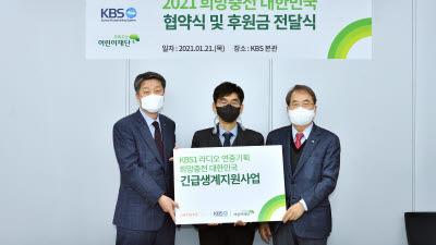 인탑스, 초록우산어린이재단·KBS와 사회공헌 협약