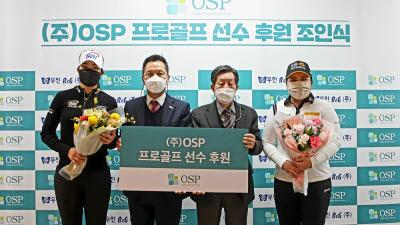 박인비·김아림 등 4명, 펫푸드 업체 오에스피와 후원 계약
