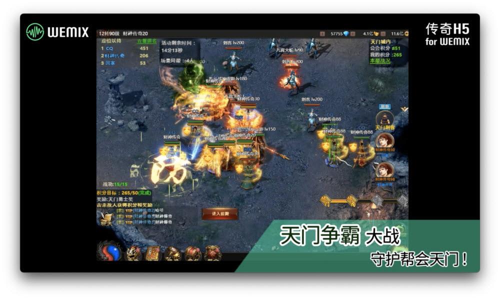 위메이드 트리가 블록체인 플랫폼 위믹스를 통해 서비스할 전기 H5 스크린샷. 전기(미르) IP는 중국에서 인기가 높다.