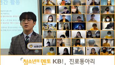 KB국민은행, 진로동아리 성과 발표회