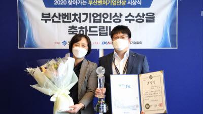 황용국 블루바이저 대표 부산벤처기업인상 수상